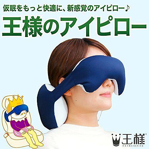 Eye pillow Travel of the king нужное