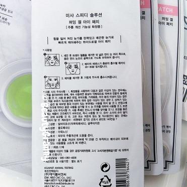 MISSHA Speedy Solution Firming Gel Eye Patch отзыв