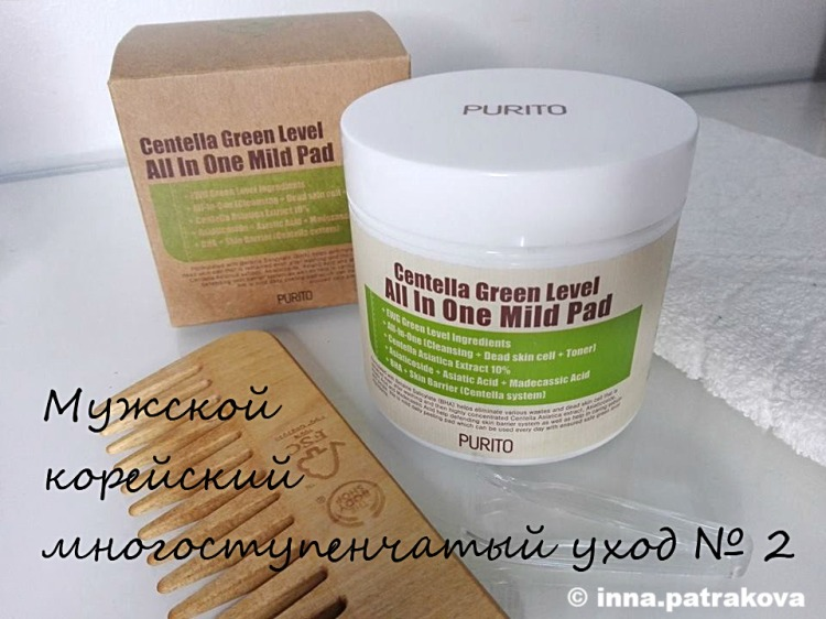 Purito Centella Green Level All in One Mild Pad нужные